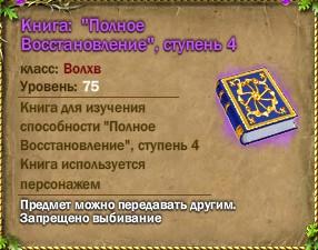 Название: Полное 4.jpg Просмотров: 1585  Размер: 27.6 Кб
