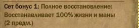 Название: Полное Сет Бону&#1.jpg Просмотров: 1542  Размер: 6.2 Кб